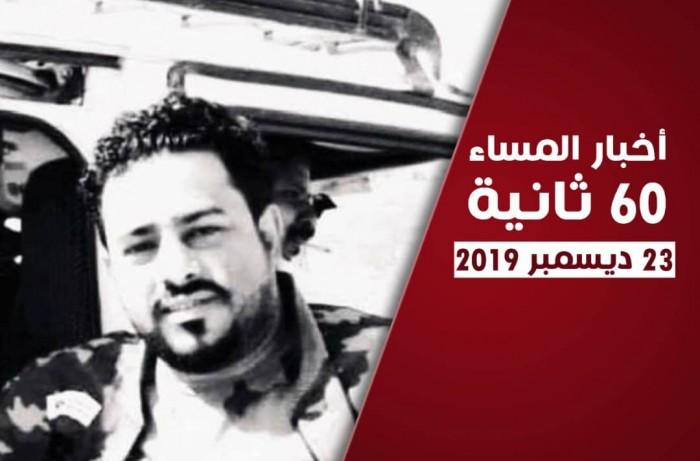 اغتيال شاب بسجون مليشيا الإخوان في شبوة.. نشرة أحداث اليوم الإثنين (فيديوجراف)