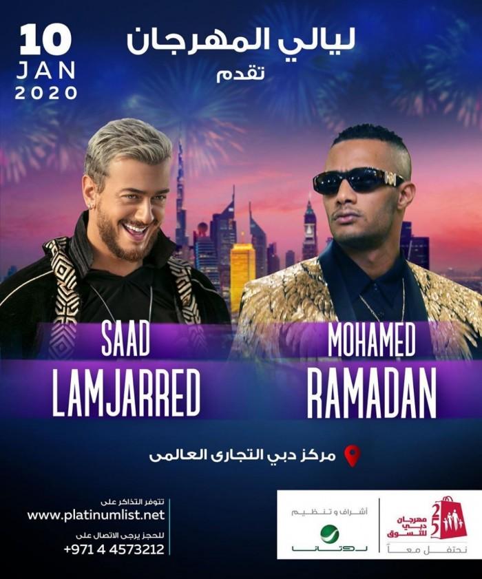 10 يناير.. سعد لمجرد ومحمد رمضان يحييان حفلًا في دبي