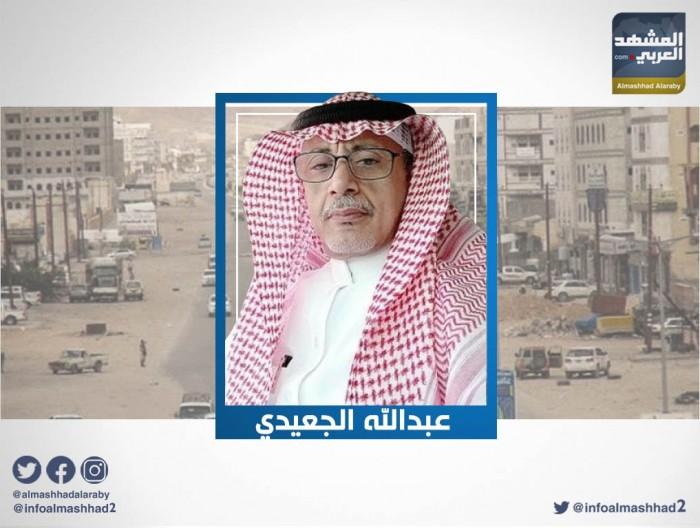 الجعيدي يُطالب المنظمات الدولية بالتصدي لجرائم مليشيا الإخوان بشبوة