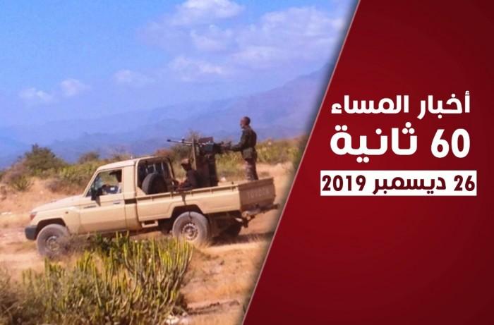 إسقاط مُسيرات الحوثي وجثمان حبتور إلى مثواه.. نشرة الخميس (فيديوجراف)