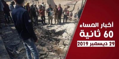 مليشيا الحوثي تغتال الأبرياء بالصمود.. نشرة أحداث الأحد (فيديوجراف)