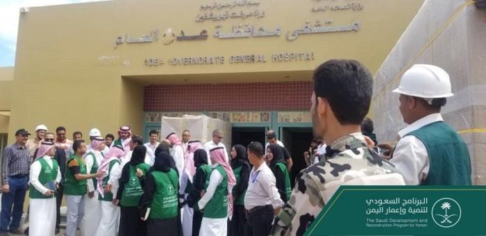 """""""البرنامج السعودي"""" يتابع آخر تطورات أعمال التأهيل بمستشفى عدن (صور)"""