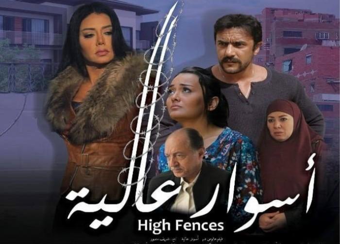 """طرح الإعلان الأول لفيلم """"أسوار عالية"""" بطولة رانيا يوسف"""