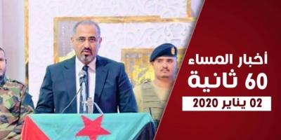 مليشيا الإخوان تخرق الهدنة في شبوة.. نشرة الخميس (فيديوجراف)