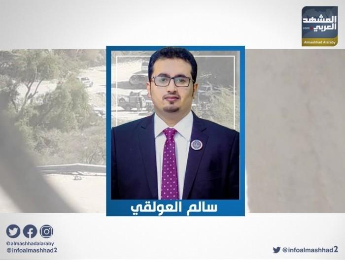 """""""العولقي"""" : مليشيات الإخوان الإرهابية تلقت ضربة قاسمة بشبوة وستخرج ذليلة ومنكسرة"""