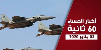 الشرعية تأوي عناصر القاعدة.. نشرة الجمعة (فيديوجراف)