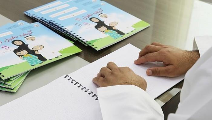 دعماً لأصحاب الهمم.. الإمارات تحتفي غداً باليوم العالمي للغة برايل