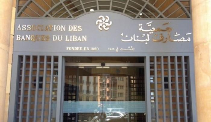 """""""مصارف لبنان"""" تغلق جميع فروع البنوك العاملة في """"عكار"""""""