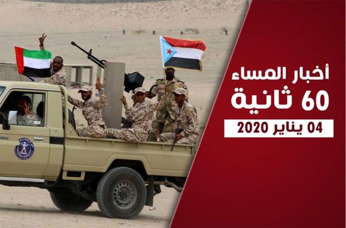 قوات الجنوب تمشط مزخرة وتداعيات مقتل سليماني.. نشرة السبت (فيديوجراف)