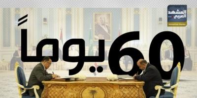 إرهاب الإخوان واتفاق الرياض في شهره الثاني