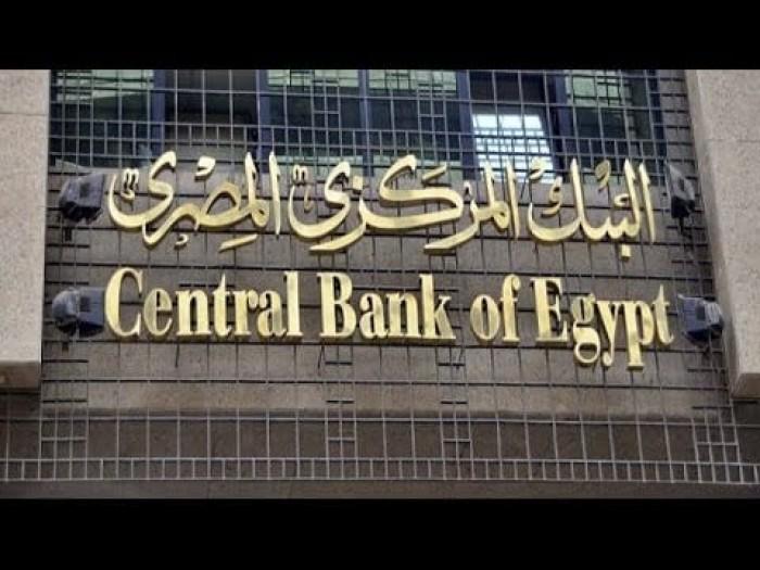الاحتياطي النقدي المصري يرتفع إلى 45.42 مليار دولار في ديسمبر