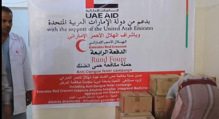 الإمارات تقدم الدفعة الثالثة من المساعدات لمستشفيات الساحل الغربي (فيديو)