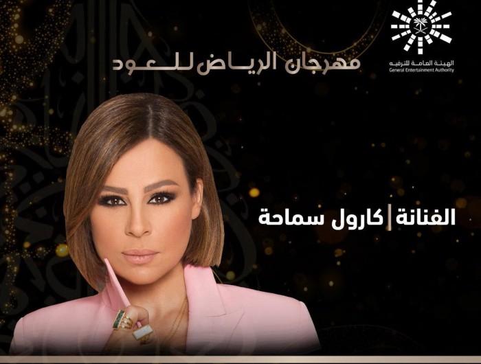 الليلة.. كارول سماحة تحيي حفلًا بمهرجان الرياض للعود