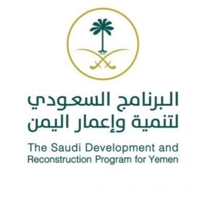 """""""البرنامج السعودي"""" : سيتم تجهيز مستشفى عدن بأحدث الأجهزة الطبية"""