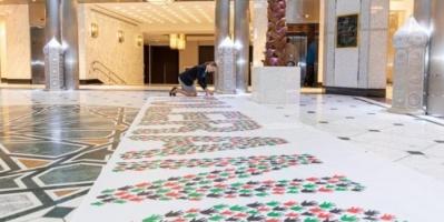 الإمارات تدخل موسوعة جينيس بـ 1290 بصمة لتشكيل لوحة التسامح