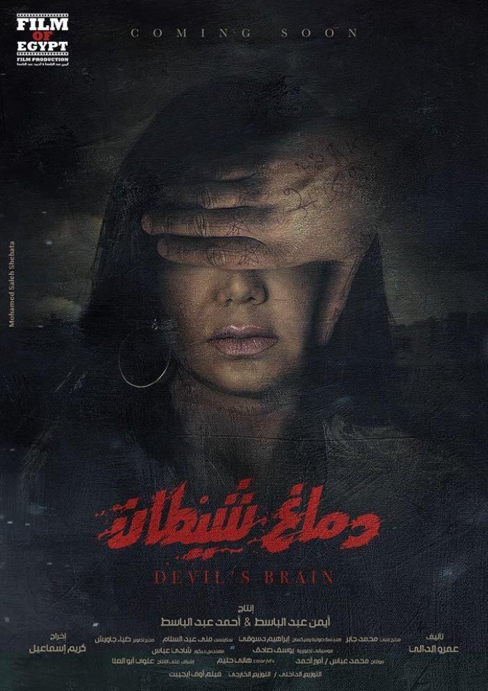 """22 يناير.. طرح فيلم """"دماغ شيطان"""" لـ رانيا يوسف وباسم سمرة"""