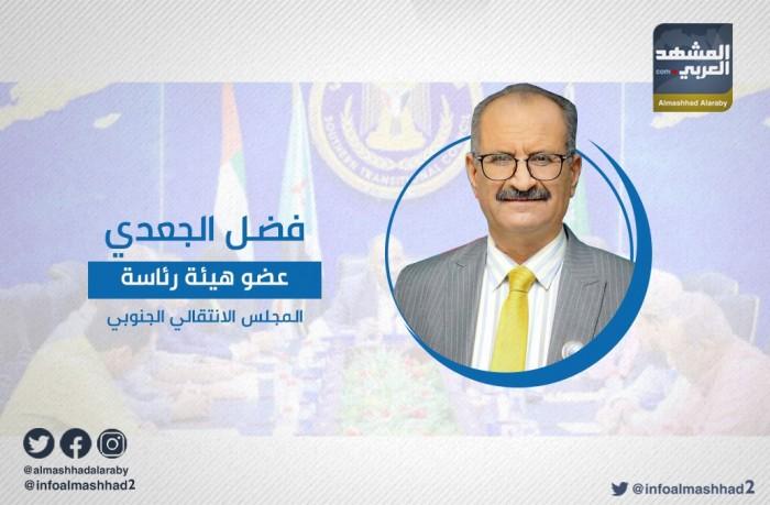 الجعدي يشدد على احترام الانتقالي لعهوده مع التحالف العربي