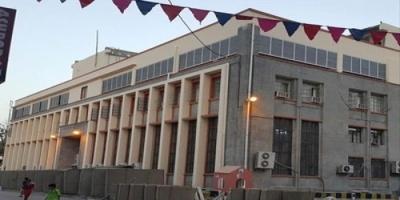 توجيهات جديدة بتوقف أعمال بيع وشراء العملات في عدن
