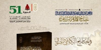 الطيب يكتب عن المصطلح الكلامي والصوفي في جناح الأزهر بمعرض الكتاب