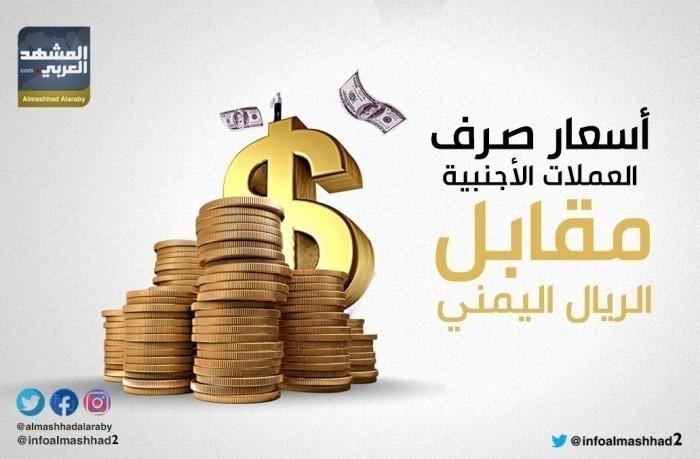 الريال يتراجع في عدن وصنعاء ويتحسن بحضرموت