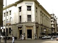 المركزي المصري يقرر تثبيت أسعار الفائدة