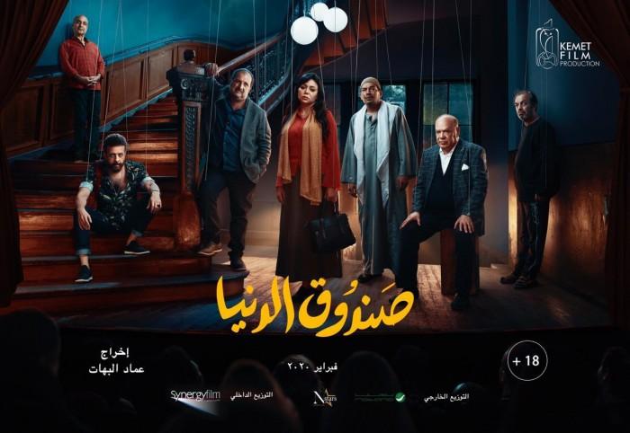 """طرح بوستر فيلم """"صندوق الدنيا"""" بطولة رانيا يوسف وخالد الصاوي"""