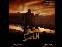 """أحمد صلاح حسني يروج لأولى حلقات مسلسله """"ختم النمر"""""""