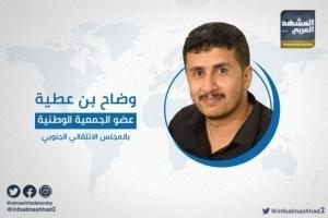 عضو الجمعية الوطنية: الشرعية تصدر أزماتها للتحالف العربي