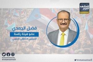 الجعدي يكشف ألاعيب الشرعية لعرقلة اتفاق الرياض  