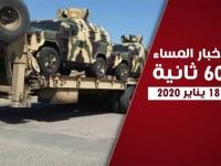 تعزيزات عسكرية بعدن وبلغاريا تراقب اتفاق الرياض.. نشرة السبت (فيديوجراف)