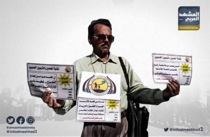 انتفاضة المعلمين ضد الشرعية ووزيرها (إنفوجراف)