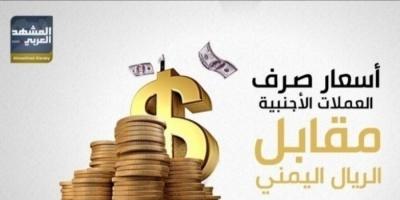 الريال يواصل الهبوط أمام الدولار مع نهاية تعاملات الأحد
