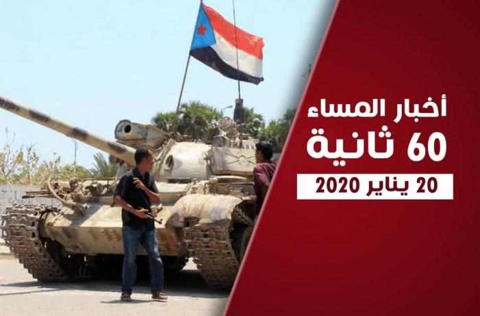 إدانة إماراتية وسقطة إخوانية في هجوم مأرب.. أحداث اليوم الإثنين (فيديوجراف)