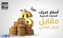 انهيار جديد للريال أمام العملات خلال التعاملات المسائية