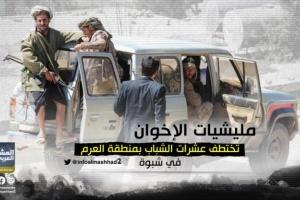مليشيات الإخوان تختطف عشرات الشباب بمنطقة العرم في شبوة