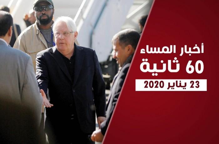غريفيث في صنعاء ودعوات لمحاكمة القباطي.. نشرة الخميس (فيديوجراف)