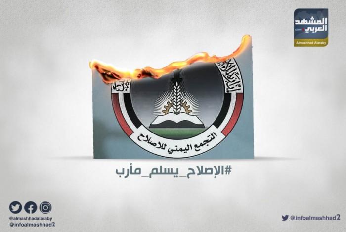 الإصلاح يسلم مأرب.. نشطاء يوثقون خيانة الشرعية وتخاذلها