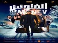 """تامر حسني يحتفل بنجاح فيلم """"الفلوس"""""""
