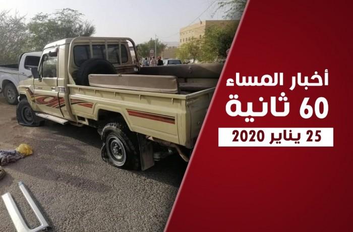 قوات الأحمر تهاجم مشيعي شهداء آل حريز.. نشرة السبت (فيديو جراف)