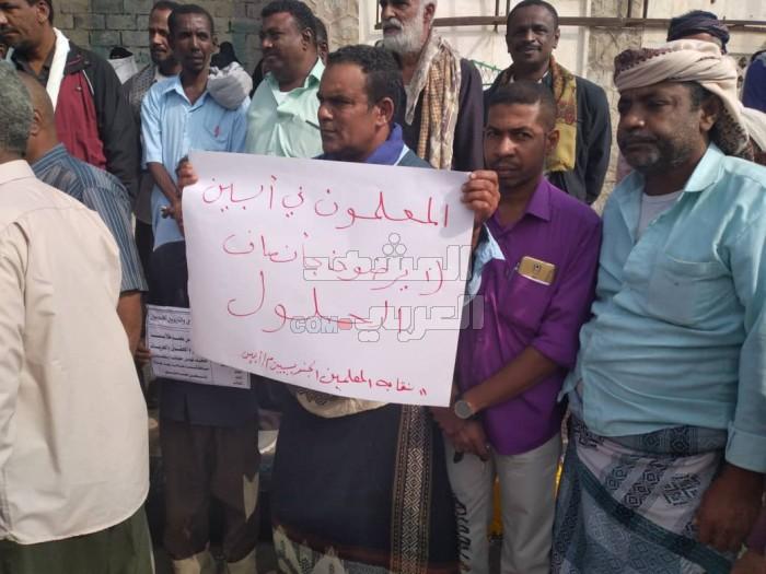 لا لتجويعنا.. معلمو أبين يحتجون أمام المقر الحكومي (صور)