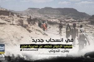 في انسحاب جديد.. مليشيا الإخوان تتخلى عن مجزر للحوثي