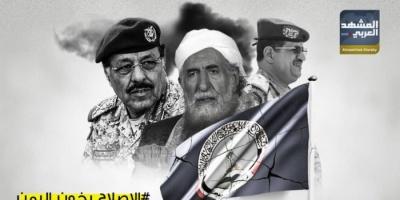 """""""الإصلاح يخون اليمن"""".. هاشتاج يفضح تخاذل مليشيا الإخوان أمام الحوثي"""