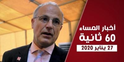 اتصالات الدوحة مع قيادات حوثية وتصريحات آرون..أبرز أحداث الإثنين (فيديوجراف)