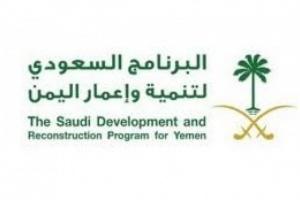 البرنامج السعودي يواصل دعمه لميناء عدن