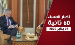 لقاءات سرية بين محافظ الجوف ومليشيات الحوثي وتصريحات بومبيو..أبرز أحداث الثلاثاء (فيديو جراف)