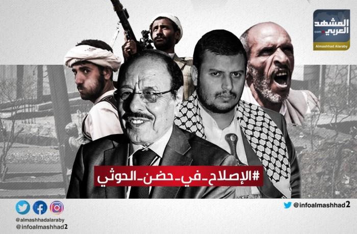 """""""الإصلاح في حضن الحوثي"""".. هاشتاج يفضح صفقات الإخوان والحوثيين"""