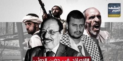"""هاشتاج """"الإصلاح في حضن الحوثي"""" يتصدر تريندات تويتر"""