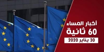 دعوات خفض التصعيد وتطبيق اتفاق الرياض.. نشرة الخميس (فيديوجراف)