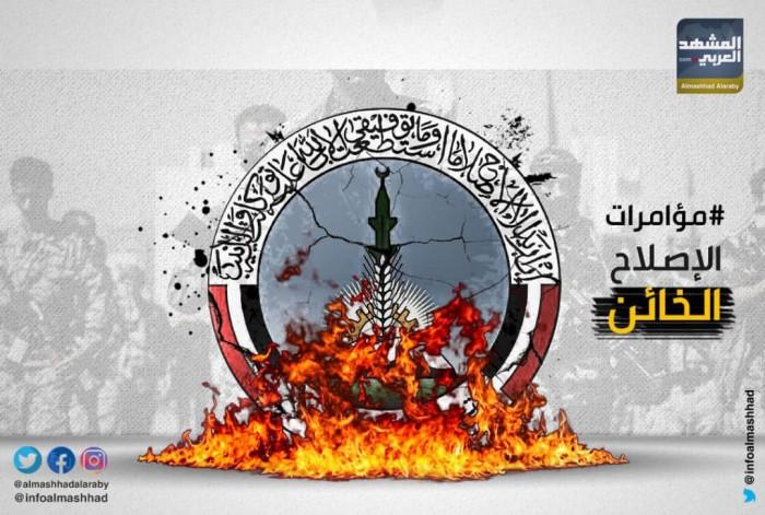 الإصلاح يسلم نهم للحوثي ويرفض الانسحاب من الجنوب (ملف)