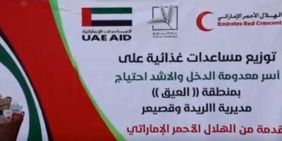 الهلال الإماراتي يوزع 16 طن مساعدات في حضرموت